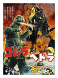Japanese Movie Poster - Godzilla Vs the Smog Monster