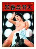 Japanese Movie Poster - A Black Rose Ascension