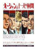 Japanese Movie Poster - Oceans Eleven  Rat Packers
