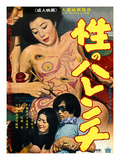 Japanese Movie Poster - Shameless Play