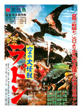 Japanese Movie Poster - Radon