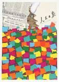 Peking Reproductions de collection premium par Risaburo Kimura