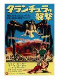 Tarantula!  John Agar  Mara Corday  1955
