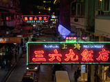 Neon Sings  Hong Kong  China