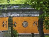 Screen Wall at the Entrance to Guoqing Buddhist Temple  Tiantai Mountain  Zhejiang Province  China