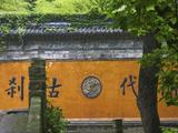 Screen Wall at the Entrance to Guoqing Buddhist Temple  Tiantai Mountain  Zhejiang Province  China