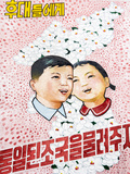 North Korean Propaganda Poster  Democratic People's Republic of Korea (DPRK)  North Korea  Asia