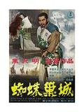 "Seven Samurai  1954  ""Shichinin No Samurai"" Directed by Akira Kurosawa"
