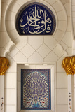 Sheikh Zayed Grand Mosque  Calligraphy of a Kuran Verse  Say That There is One God Only