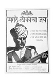 World War One Anglo-Indian Recruitment Poster Issued in Bombay  1915