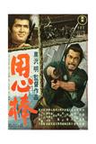 YOJIMBO  Tatsuya Nakadai  Toshiro Mifune  1961
