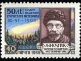 Tunguska Event Stamp  50th Anniversary