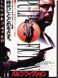 Pulp Fiction (Oriental)