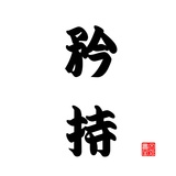 Japan Calligraphy Pride Or Dignity Of A Lady Or Women