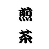Japanese Calligraphy Sencha Tea (Green Tea)