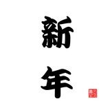 Japanese Calligraphy New Year