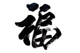 Chinese Calligraphy -Good Fortune