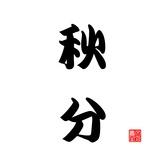 Japanese Calligraphy Autumn
