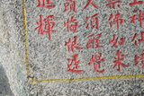 Chinese Characters Carved into Temple Stone  A-Ma Temple  Macau  China