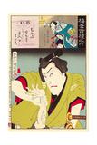 Ichikawa Danjuro Engei Hyakuban - Omori Hikoshichi