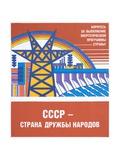 Soviet Energy Poster