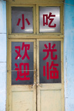 Chinese Text on the Door of a House  Dashilar District  Beijing  China