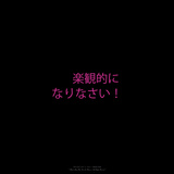 Be Optimistic! (Japanese)