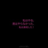 I Tried  You Didn't  I'm Done! (Japanese)