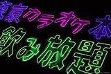 Akihabara Pink Neons