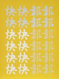 Chinatown Portfolio 2  Image 1