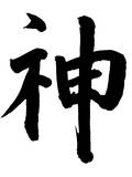 'God' in Chinese