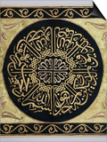 A Silk and Metal Thread Embroidered Panel from the Ka'Ba