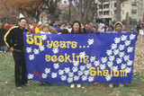 """A Sign That Reads """"50 Years Seeking Shalom"""""""