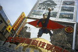 Superman Signs in Beijing in Hebei Province  People's Republic of China