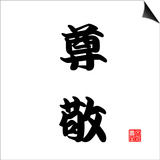Japanese Calligraphy Respect