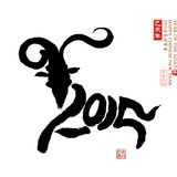 Chinese Calligraphy for Year of the Goat 2015 Seal Mean Good Bless for New Year