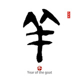 2015 is Year of the Goat Chinese Calligraphy Yang Translation: Sheep  Goat