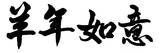 Chinese Calligraphy Word for Good Bless for Year of the Goat as Blessing Words at the Beginning O