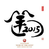 Chinese Calligraphy for Year of the Goat 2015 Seal Mean Happy New Year
