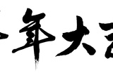 Chinese Calligraphy Word Mean Good Bless for Year of the Goat as Blessing Words at the Beginning O