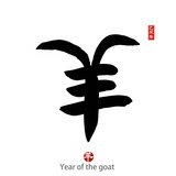 Chinese Calligraphy for Year of the Goat 2015 Chinese Seal Goat
