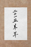 Year of the Goat 2015 Chinese Calligraphy Script Symbol on Rice Paper Translation Reads as Year Of