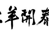 Chinese Calligraphy Word for Three Yangs Bring Bliss or Three Yangs Meet Bliss   as Blessing Wor