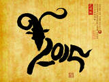 Chinese Calligraphy Mean Year of the Goat 2015 Translation: Good Bless for New Year