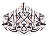 Arabic Calligraphy Translation: Power and Force from God