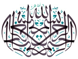 Arabic Calligraphy Translation: Basmala - in the Name of God  the Most Gracious  the Most Merciful
