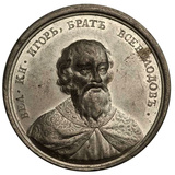 Grand Prince Igor Yaroslavich (From the Historical Medal Serie)  18th Century