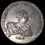 Tsar Ivan VI Antonovich of Russia (1740-176)  Silver Ruble of 1741