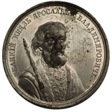 Grand Prince Yaroslav the Wise (From the Historical Medal Serie)  18th Century