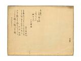 Yanagi No Kezuribana